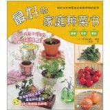 最好的家庭种菜书.jpg