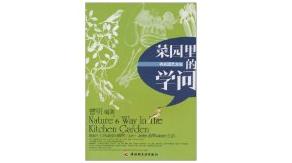 12本阳台种菜电子书pdf下载合集.png