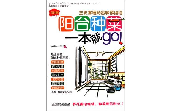 阳台种菜一本就GO.pdf电子书下载1.png