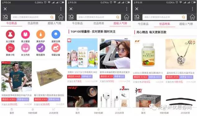 微信公众号查淘宝优惠券.png