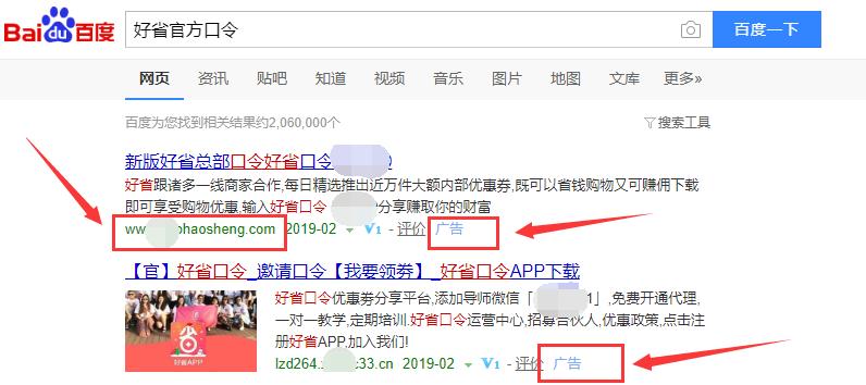 好省app官方口令是多少.png