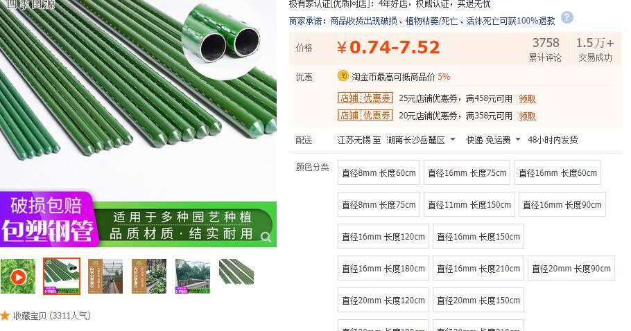 包塑钢管黄瓜架购买.jpg