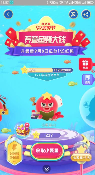 聚划算99划算节养章鱼赚大钱,加队伍互点群5.png