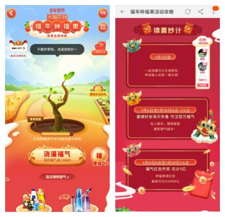 天猫年货节福年种福果活动淘宝助力群.png