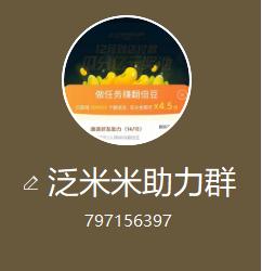 天猫年货节福年种福果活动淘宝助力群4.png