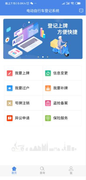 长沙电动车自行车上牌app下载地址和二维码,长沙电动自行车上牌全部75个网点地址(包括社区网点).png