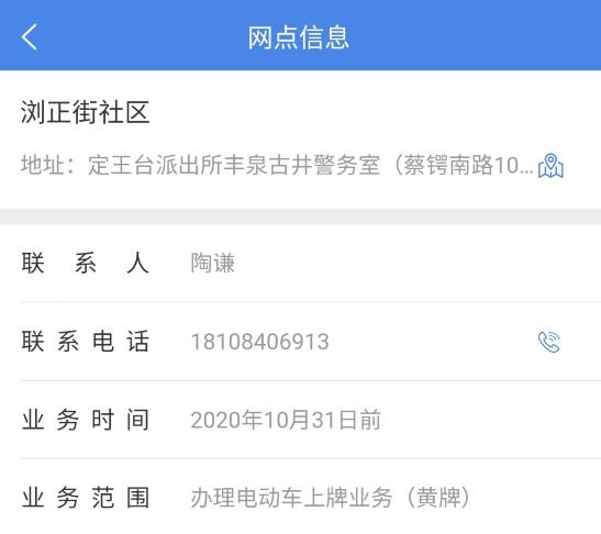 长沙电动车自行车上牌app下载地址和二维码,长沙电动自行车上牌全部75个网点地址(包括社区网点)4.png