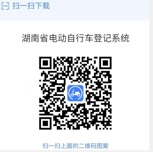 长沙电动车自行车上牌app下载地址和二维码.png