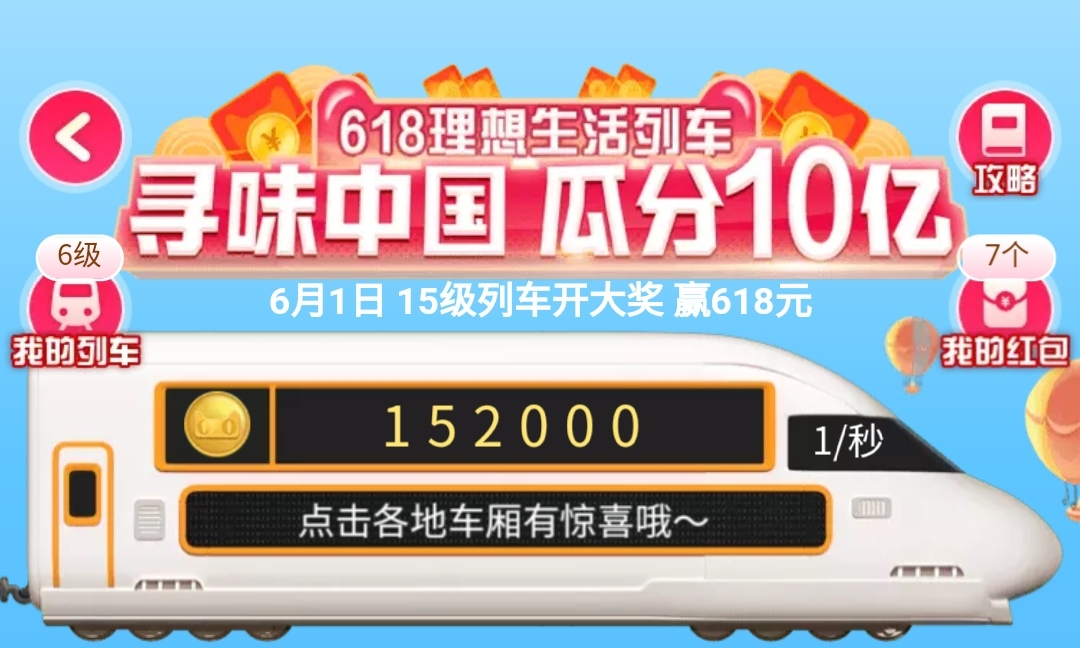 2020天猫618理想生活列车,寻味中国瓜分10亿活动助力群,互点群,淘宝天猫京东拼多多活动助力群,天猫618活动群,qq助力群,微信助力群5.jpg