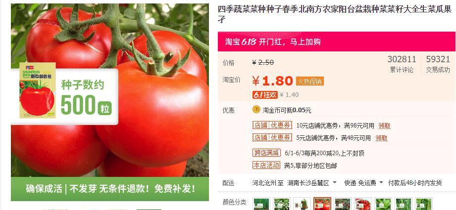 原厂彩包蔬菜种子免费领,30种蔬菜种子任选6.jpg