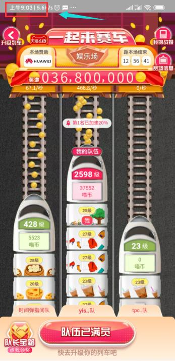 淘宝618列车活动,一起来赛车,欢迎进泛米米助力群一起组队赛车,还有支付宝618集字组队,一起进群集字瓜分喵币6.png