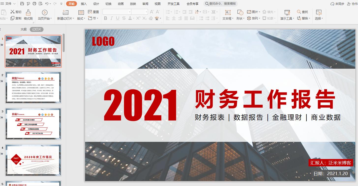 2021年财务部工作总结ppt模板百度网盘免费下载,财务年终总结汇报ppt模板百度云免费下载3.png