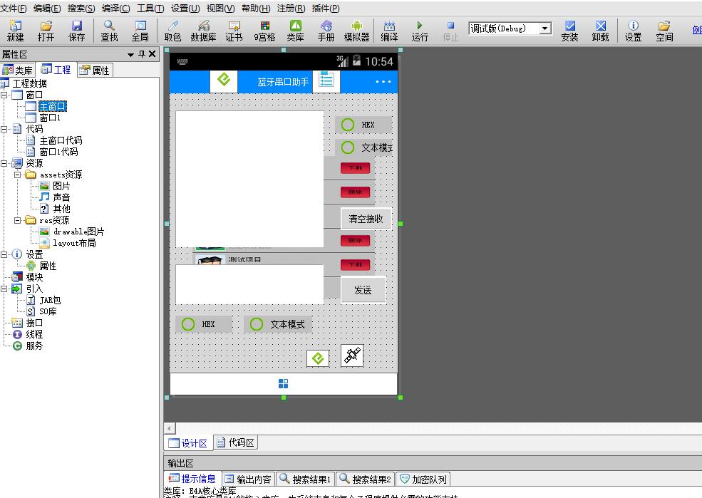 基于E4A易安卓的蓝牙串口助手app源码网盘免费下载,支持HC-05,HC-O6等常用蓝牙串口模块,适合电子制作调试8.png