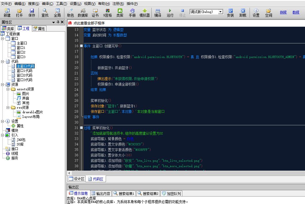 支持HC05,HC06等蓝牙串口模块,蓝牙串口助手APP下载,支持自定义按钮,适合电子调试,基于E4A易安卓编写,源码开放,可以自己制作app5.png